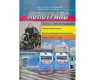 """модель Железнодорожный Моделизм 16778-85 Журнал """"Локотранс (Альманах энтузиастов железных дорог и железнодорожного моделизма)"""". Номер 2/2009 [148]"""