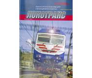 """модель Железнодорожный Моделизм 16779-85 Журнал """"Локотранс (Альманах энтузиастов железных дорог и железнодорожного моделизма)"""". Номер 3/2009 [149]"""