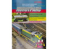 """модель Железнодорожный Моделизм 16780-85 Журнал """"Локотранс (Альманах энтузиастов железных дорог и железнодорожного моделизма)"""". Номер 4/2009 [150]"""