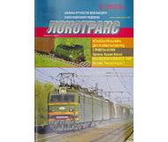 """модель Железнодорожный Моделизм 16781-85 Журнал """"Локотранс (Альманах энтузиастов железных дорог и железнодорожного моделизма)"""". Номер 5/2009 [151]"""