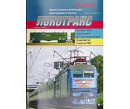 """модель Железнодорожный Моделизм 16782-85 Журнал """"Локотранс (Альманах энтузиастов железных дорог и железнодорожного моделизма)"""". Номер 6/2009 [152]"""