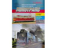 """модель Horston 16783-85 Журнал """"Локотранс (Альманах энтузиастов железных дорог и железнодорожного моделизма)"""". Номер 7/2009 [153]"""