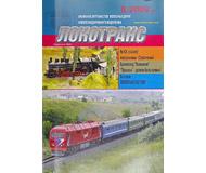 """модель Horston 16784-85 Журнал """"Локотранс (Альманах энтузиастов железных дорог и железнодорожного моделизма)"""". Номер 8/2009 [154]"""