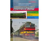 """модель Horston 16785-85 Журнал """"Локотранс (Альманах энтузиастов железных дорог и железнодорожного моделизма)"""". Номер 9/2009 [155]"""
