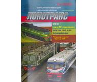 """модель Horston 16786-85 Журнал """"Локотранс (Альманах энтузиастов железных дорог и железнодорожного моделизма)"""". Номер 10/2009 [156]"""