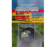 """модель Horston 16787-85 Журнал """"Локотранс (Альманах энтузиастов железных дорог и железнодорожного моделизма)"""". Номер 11/2009 [157]"""