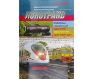 """модель Horston 16788-85 Журнал """"Локотранс (Альманах энтузиастов железных дорог и железнодорожного моделизма)"""". Номер 12/2009 [158]"""