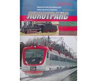 """модель Horston 16790-85 Журнал """"Локотранс (Альманах энтузиастов железных дорог и железнодорожного моделизма)"""". Номер 2/2010 [160]"""