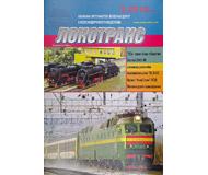 """модель Horston 16791-85 Журнал """"Локотранс (Альманах энтузиастов железных дорог и железнодорожного моделизма)"""". Номер 3/2010 [161]"""