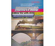 """модель Horston 16792-85 Журнал """"Локотранс (Альманах энтузиастов железных дорог и железнодорожного моделизма)"""". Номер 4/2010 [162]"""