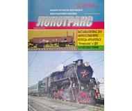 """модель Horston 16793-85 Журнал """"Локотранс (Альманах энтузиастов железных дорог и железнодорожного моделизма)"""". Номер 5/2010 [163]"""
