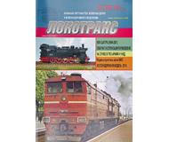 """модель Horston 16794-85 Журнал """"Локотранс (Альманах энтузиастов железных дорог и железнодорожного моделизма)"""". Номер 6/2010 [164]"""