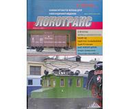 """модель Horston 16795-85 Журнал """"Локотранс (Альманах энтузиастов железных дорог и железнодорожного моделизма)"""". Номер 7/2010 [165]"""
