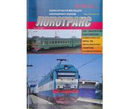 """модель Horston 16796-85 Журнал """"Локотранс (Альманах энтузиастов железных дорог и железнодорожного моделизма)"""". Номер 8/2010 [166]"""