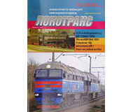 """модель Железнодорожные модели 16798-85 Журнал """"Локотранс (Альманах энтузиастов железных дорог и железнодорожного моделизма)"""". Номер 10/2010 [168]"""