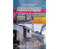 """модель Железнодорожные модели 16799-85 Журнал """"Локотранс (Альманах энтузиастов железных дорог и железнодорожного моделизма)"""". Номер 11/2010 [169]"""