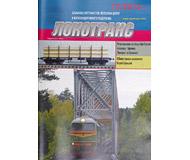 """модель Железнодорожные модели 16800-85 Журнал """"Локотранс (Альманах энтузиастов железных дорог и железнодорожного моделизма)"""". Номер 12/2010 [170]"""