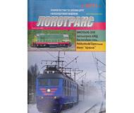 """модель Железнодорожные модели 16801-85 Журнал """"Локотранс (Альманах энтузиастов железных дорог и железнодорожного моделизма)"""". Номер 1/2011 [171]"""