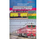 """модель Железнодорожные модели 16803-85 Журнал """"Локотранс (Альманах энтузиастов железных дорог и железнодорожного моделизма)"""". Номер 3/2011 [173]"""