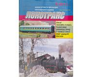 """модель Железнодорожные модели 16804-85 Журнал """"Локотранс (Альманах энтузиастов железных дорог и железнодорожного моделизма)"""". Номер 4/2011 [174]"""
