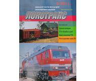"""модель Железнодорожные модели 16805-85 Журнал """"Локотранс (Альманах энтузиастов железных дорог и железнодорожного моделизма)"""". Номер 5/2011 [175]"""