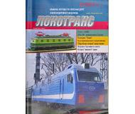 """модель Железнодорожные модели 16806-85 Журнал """"Локотранс (Альманах энтузиастов железных дорог и железнодорожного моделизма)"""". Номер 6/2011 [176]"""