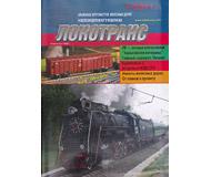 """модель Железнодорожные модели 16807-85 Журнал """"Локотранс (Альманах энтузиастов железных дорог и железнодорожного моделизма)"""". Номер 7/2011 [177]"""