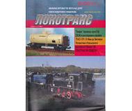 """модель Железнодорожные модели 16808-85 Журнал """"Локотранс (Альманах энтузиастов железных дорог и железнодорожного моделизма)"""". Номер 8/2011 [178]"""