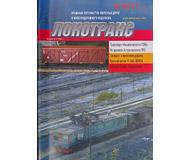 """модель Железнодорожные модели 16809-85 Журнал """"Локотранс (Альманах энтузиастов железных дорог и железнодорожного моделизма)"""". Номер 9/2011 [179]"""