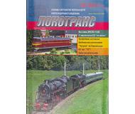 """модель Железнодорожные модели 16810-85 Журнал """"Локотранс (Альманах энтузиастов железных дорог и железнодорожного моделизма)"""". Номер 10/2011 [180]"""