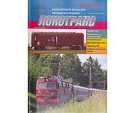 """модель Horston 16811-85 Журнал """"Локотранс (Альманах энтузиастов железных дорог и железнодорожного моделизма)"""". Номер 11/2011 [181]"""