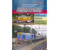 """модель Horston 16812-85 Журнал """"Локотранс (Альманах энтузиастов железных дорог и железнодорожного моделизма)"""". Номер 12/2011 [182]"""