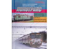"""модель Железнодорожные модели 16813-85 Журнал """"Локотранс (Альманах энтузиастов железных дорог и железнодорожного моделизма)"""". Номер 1/2012 [183]"""