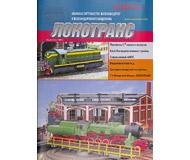 """модель Железнодорожные модели 16814-85 Журнал """"Локотранс (Альманах энтузиастов железных дорог и железнодорожного моделизма)"""". Номер 2/2012 [184]"""