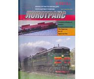 """модель Железнодорожные модели 16816-85 Журнал """"Локотранс (Альманах энтузиастов железных дорог и железнодорожного моделизма)"""". Номер 4/2012 [186]"""