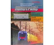 """модель Железнодорожные модели 16817-85 Журнал """"Локотранс (Альманах энтузиастов железных дорог и железнодорожного моделизма)"""". Номер 5/2012 [187]"""