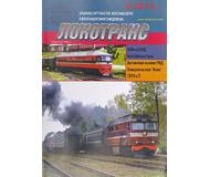 """модель Железнодорожные модели 16818-85 Журнал """"Локотранс (Альманах энтузиастов железных дорог и железнодорожного моделизма)"""". Номер 6/2012 [188]"""