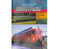 """модель Железнодорожные модели 16819-85 Журнал """"Локотранс (Альманах энтузиастов железных дорог и железнодорожного моделизма)"""". Номер 7/2012 [189]"""