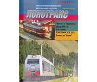 """модель Железнодорожные модели 16820-85 Журнал """"Локотранс (Альманах энтузиастов железных дорог и железнодорожного моделизма)"""". Номер 8/2012 [190]"""