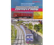"""модель Horston 16821-85 Журнал """"Локотранс (Альманах энтузиастов железных дорог и железнодорожного моделизма)"""". Номер 9/2012 [191]"""