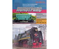 """модель Железнодорожные модели 16822-85 Журнал """"Локотранс (Альманах энтузиастов железных дорог и железнодорожного моделизма)"""". Номер 10/2012 [192]"""