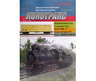 """модель Железнодорожные модели 16823-85 Журнал """"Локотранс (Альманах энтузиастов железных дорог и железнодорожного моделизма)"""". Номер 11/2012 [193]"""