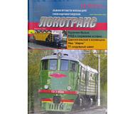 """модель Железнодорожные модели 16824-85 Журнал """"Локотранс (Альманах энтузиастов железных дорог и железнодорожного моделизма)"""". Номер 12/2012 [194]"""