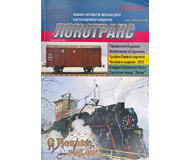 """модель Железнодорожные модели 16825-85 Журнал """"Локотранс (Альманах энтузиастов железных дорог и железнодорожного моделизма)"""". Номер 1/2013 [195]"""