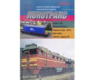 """модель Железнодорожные модели 16826-85 Журнал """"Локотранс (Альманах энтузиастов железных дорог и железнодорожного моделизма)"""". Номер 2/2013 [196]"""