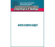 """модель Железнодорожные модели 16828-85 Журнал """"Локотранс (Альманах энтузиастов железных дорог и железнодорожного моделизма)"""". Номер 4/2013 [198]"""