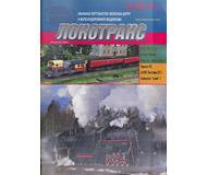 """модель Horston 16829-85 Журнал """"Локотранс (Альманах энтузиастов железных дорог и железнодорожного моделизма)"""". Номер 5/2013 [199]"""