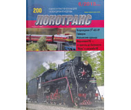 """модель Horston 16830-85 Журнал """"Локотранс (Альманах энтузиастов железных дорог и железнодорожного моделизма)"""". Номер 6/2013 [200]"""
