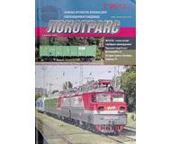 """модель Horston 16831-85 Журнал """"Локотранс (Альманах энтузиастов железных дорог и железнодорожного моделизма)"""". Номер 7/2013 [201]"""