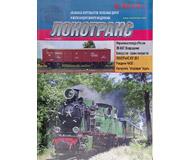 """модель Horston 16832-85 Журнал """"Локотранс (Альманах энтузиастов железных дорог и железнодорожного моделизма)"""". Номер 8/2013 [202]"""